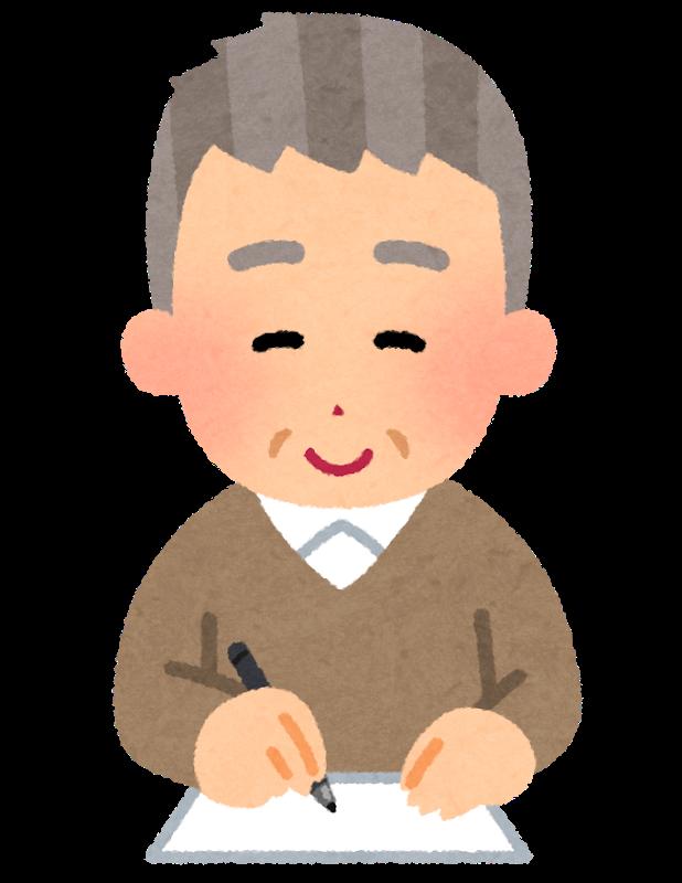 writing05_ojiisan no-tore.png