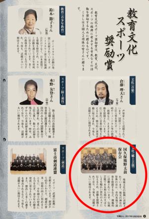 広報ふじ10月20日.png